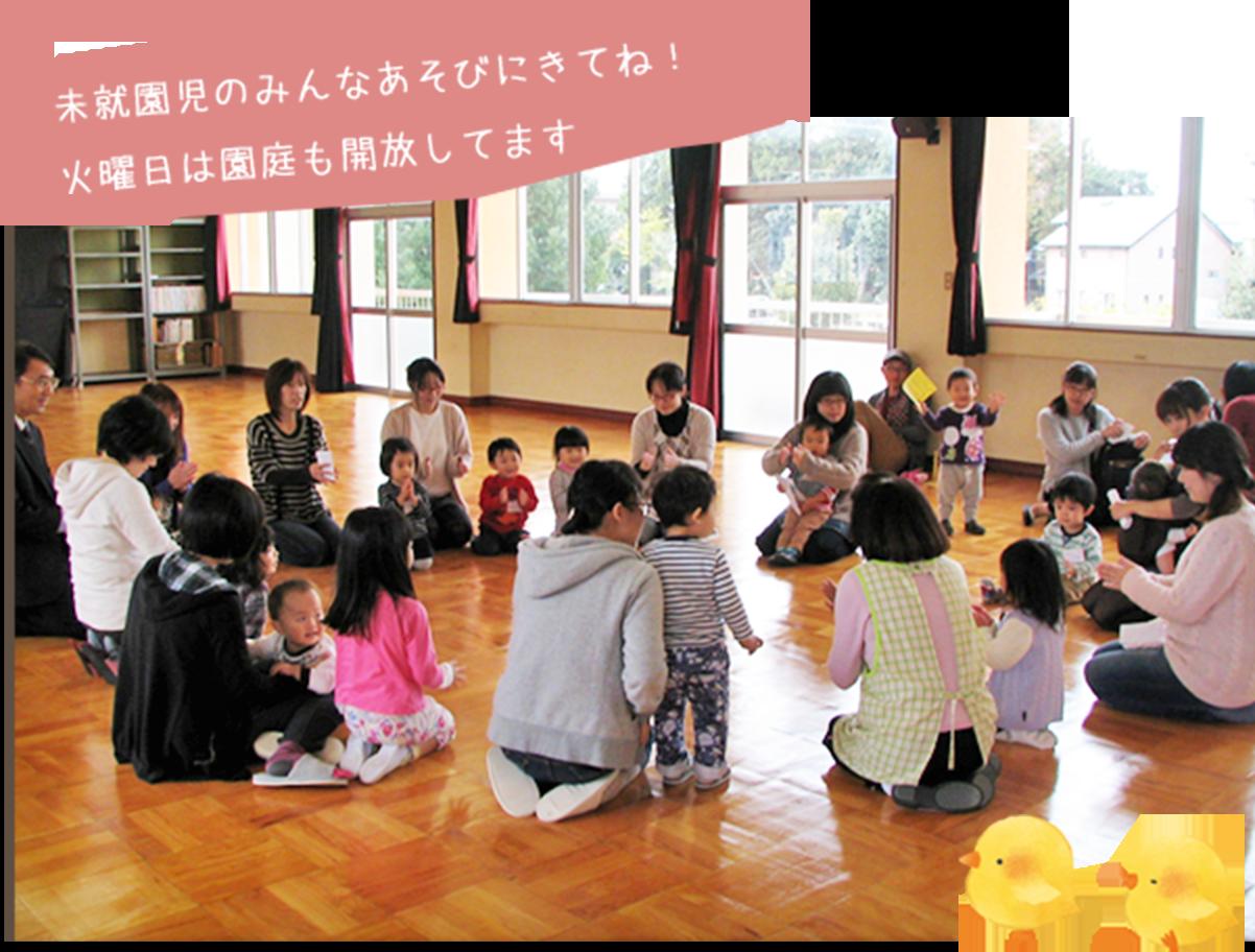 子育て支援センター、未就園児親子教室